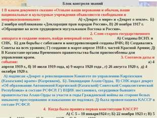 Блок контроля знаний. 1. Как называется политика, проводимая Советской власт