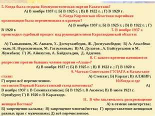 Желаю успехов Проверь свои ответы 1 – В; 2 – Б,В; 3 – Б; 4 –Б; 5 – В; 6 – Б;