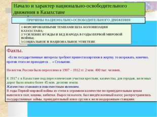 Общественно-политическая жизнь Казахстана (25 октября 1917 – 1941 г.) Октябр