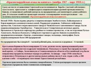 Блок контроля знаний 1. Когда проводилась политика «военного коммунизма»? А)