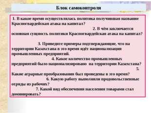 6. Сколько человек голодало в Казахстане в годы Гражданской войны? А) 1 млн.