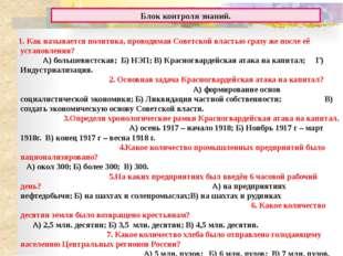 Желаю успехов Проверь свои ответы Критерии оценки 1 – Б 2 – Б 3 – А 4 – Г 5