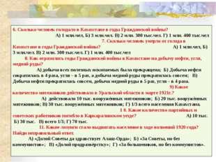 Желаю успехов Проверь свои ответы Критерии оценки 1 –Б; 2- А,Б,Г; 3 – В; 4 –