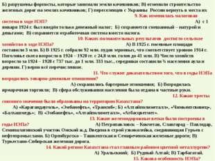 Желаю успехов Проверь свои ответы Критерии оценки 1-в 2-а 3-г 4-б 5-в 6-а 7-