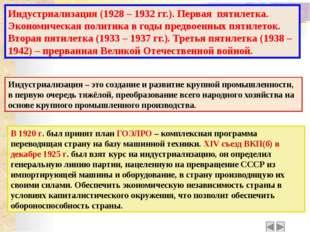 Насильственная коллективизация сельского хозяйства. 1928 год был объявлен го