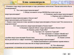 13. Какие формы приняло сопротивление крестьян во время коллективизации? А)