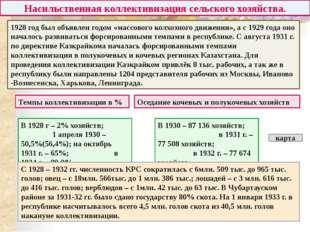 Перестройка экономики Казахстана на военный лад. Промышленность. Сельское хо