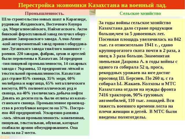13. И. Жакаев, звеньевой колхоза «Кызыл-Ту», Кызыл-Ординской области собирал...