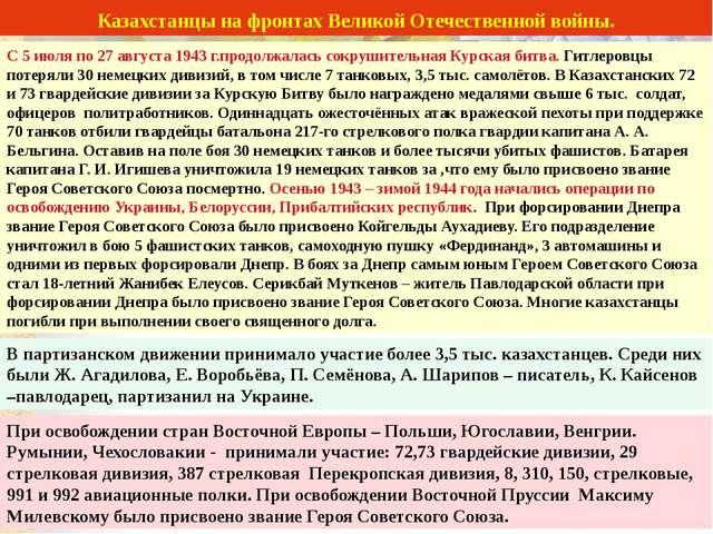 Т. Бегельдинов. Лётчик-штурмовик