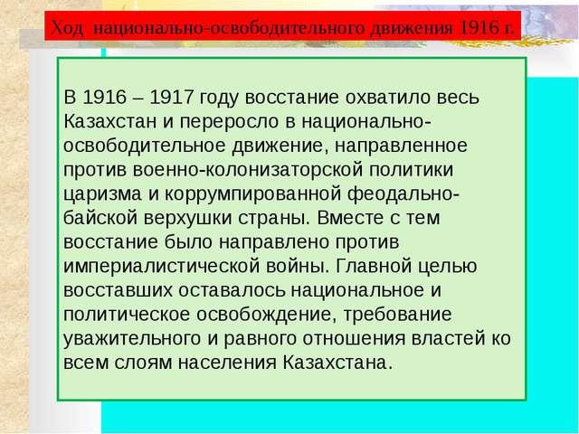 Казахстан во второй половине 40-х – середине 60-х годов. Общественно – полит...