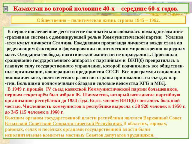 Блок самоконтроля 1.Что было возвращено колхозам по решению правительства в...