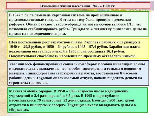 Образование. В 1946 г. на нужды школьного образования было выделено 85,6 млн...
