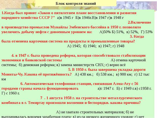 Послевоенная волна репрессий 14 августа 1946 г. было вынесено постановление...