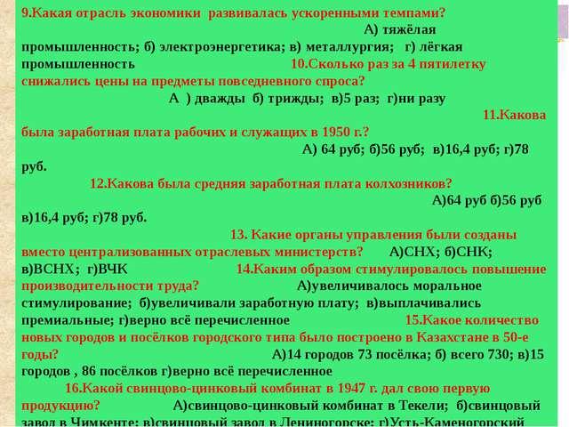 Блок самоконтроля 1.Когда на базе Казахского филиала АН СССР была создана Ак...