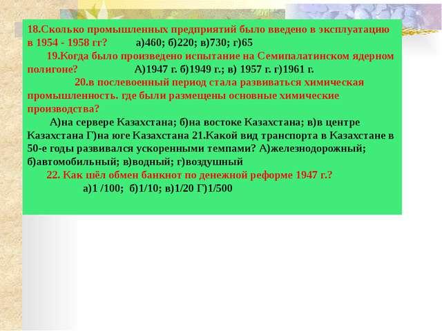 Блок контроля знаний 1.Когда на базе Казахского филиала АН СССР была создана...