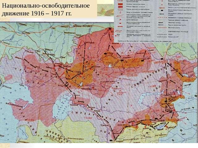 Национально-освободительное движение 1916 – 1917 гг.