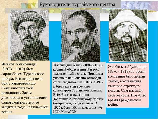 Руководители тургайского центра Иманов Амангельды (1873 – 1919) был сардарбе...