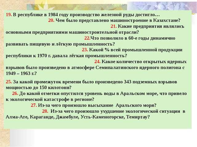 Искусство Большим успехом пользова- лись Русский драматический театр им. Лер...