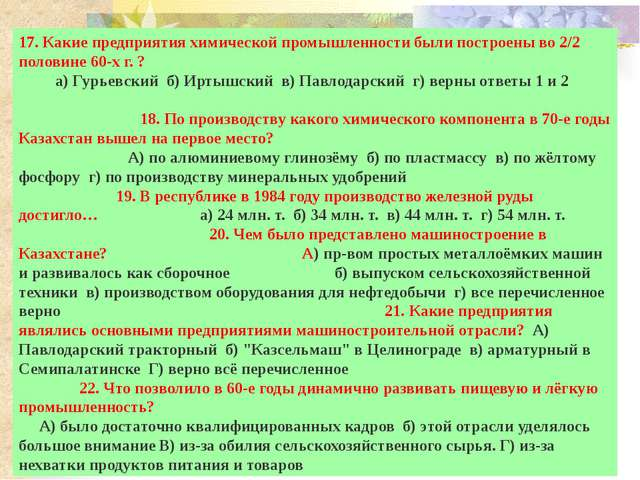 7. К сер. 80-х гг. число вузов в и средних специальных учебных учреждений (те...
