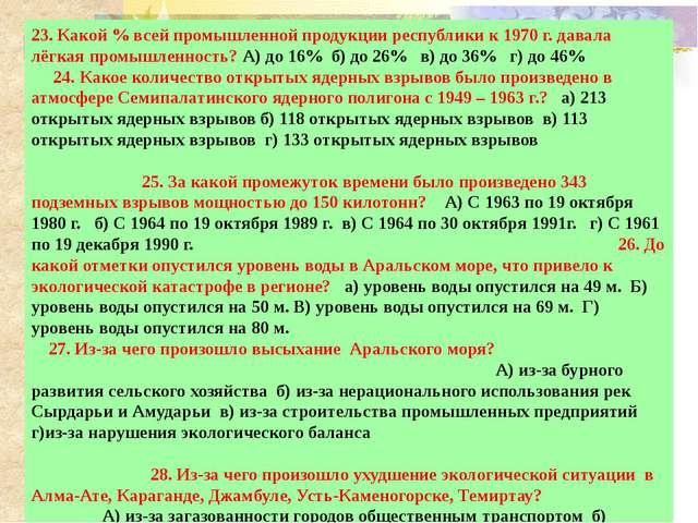 12. В какой области научной деятельности занимался Герой Социалистического Т...