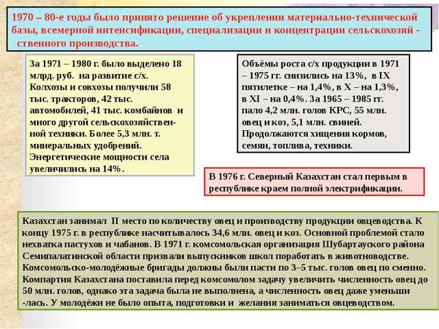 Казахстан на пути кардинальных перемен 1985 – 1991 гг. Ускорение процессов о...
