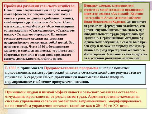 Декабрьские события 1986 г. 16 декабря 1986 г. состоялся Пленум ЦК КП Казахс...