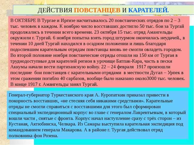 ДЕЙСТВИЯ ПОВСТАНЦЕВ И КАРАТЕЛЕЙ. В ОКТЯБРЕ В Тургае и Иргизе насчитывалось 2...