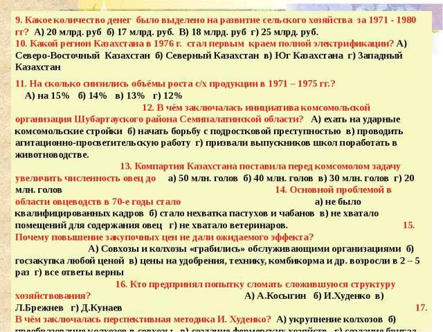 Экономика Казахстана 1985 – 1991 г. Законы, способствовавшие постепенному пер...
