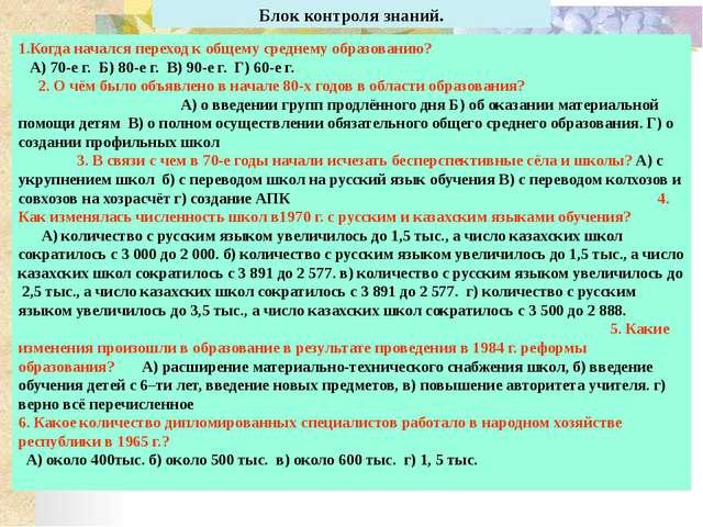 20. Кто занимался правовой реабилитацией репрессированных в 30 – 50-е годы и...