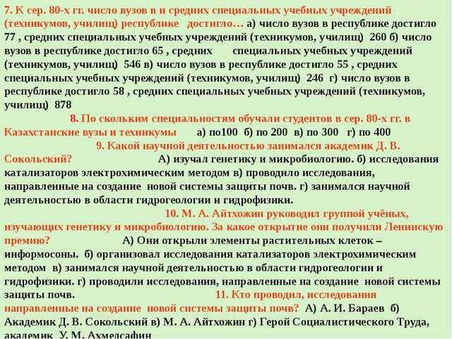 27. Когда было создано экологическое антиядерное движение «Невада – Семипала...