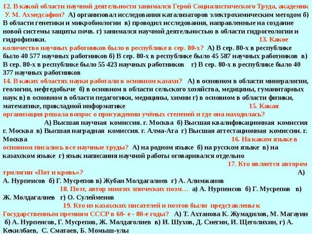 35. Когда Верховный Совет КССР принял закон об учреждении должности Президен...