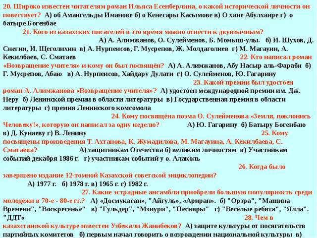 41. С каким государством был создан первый совместный банк в Казахстане? А) с...