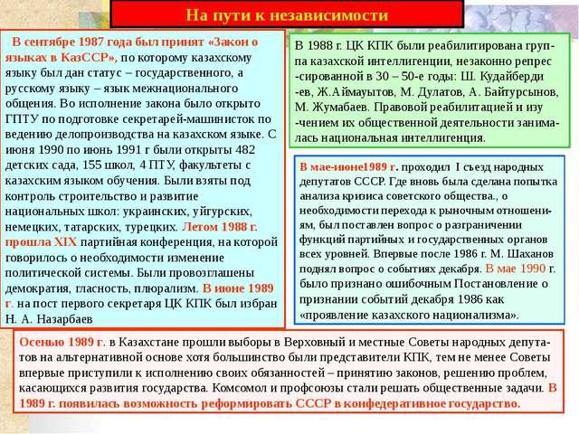 ПРЕЗИДЕНТ РЕСПУБЛИКИ КАЗАХСТАН 16 октября 1991 г. Верховный Совет КССР принял...