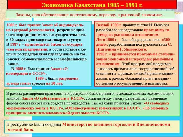 Блок самоконтроля. 1. Когда, на каком пленуме Н. Назарбаев сделал доклад о пр...