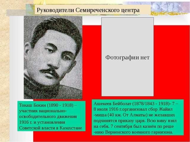 Руководители Семиреченского центра Токаш Бокин (1890 - 1918) – участник наци...