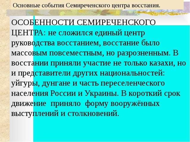Основные события Семиреченского центра восстания. ОСОБЕННОСТИ СЕМИРЕЧЕНСКОГО...