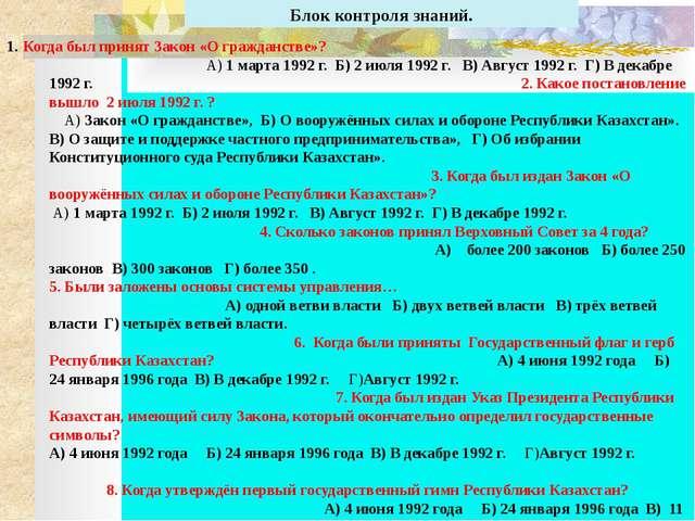 Блок контроля знаний. Проверь свои ответы 1 – б 2- а 3 – б 4 – г 5 – а 6 – б...