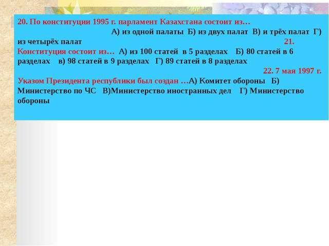 Блок контроля знаний. 1. Перспективные цели развития Казахстан определены в...