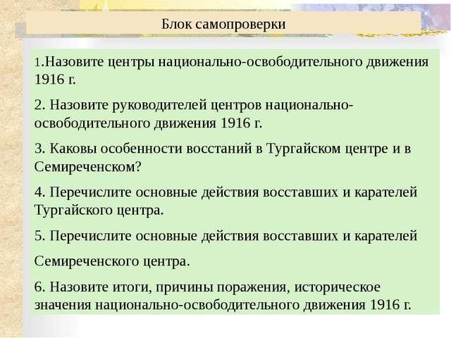 Блок самопроверки 1.Назовите центры национально-освободительного движения 19...