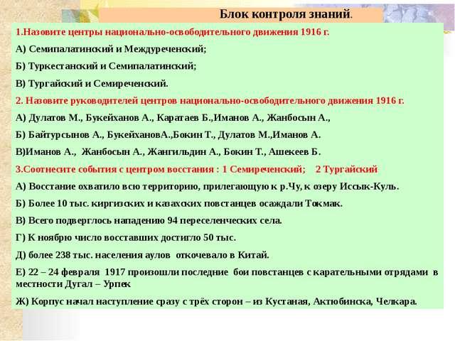 1.Назовите центры национально-освободительного движения 1916 г. А) Семипалат...