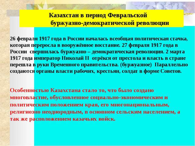 Временное правительство. 2 марта 1917 года Исполнительные комитеты областные...