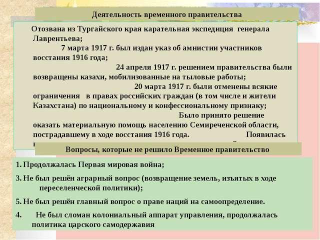 Советы рабочих, крестьянских, солдатских депутатов. Создавались в марте - ап...