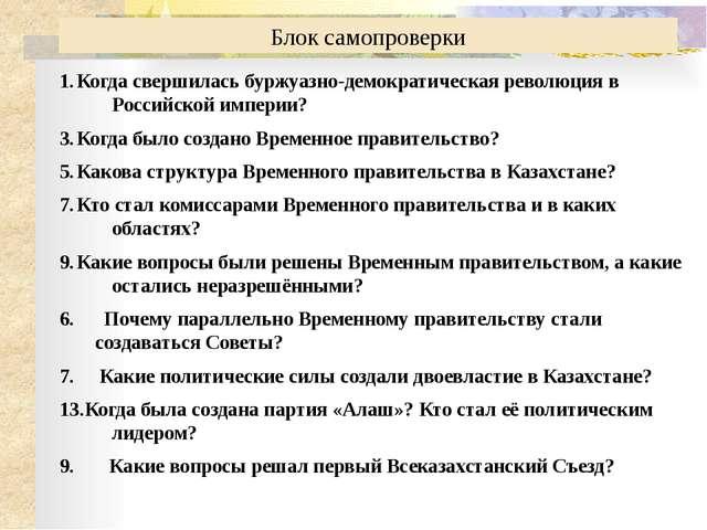 Блок контроля знаний Когда в России произошла вторая буржуазно-демократическ...