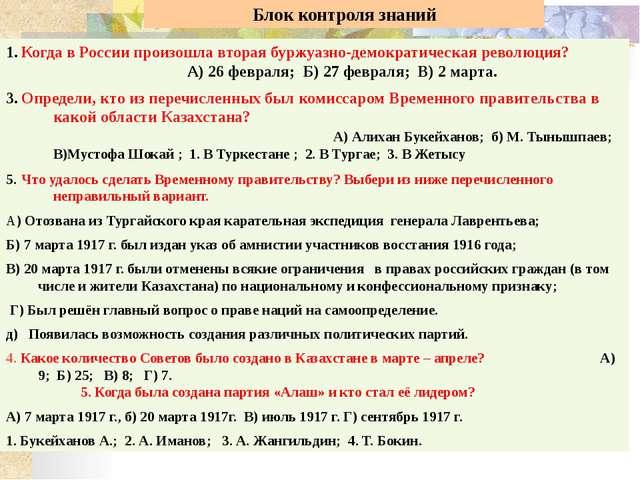 Проверь свои ответы Б; А2; б3; в1. Г; Б; 5. В1 Критерии оценки «5» - из 5 «4...