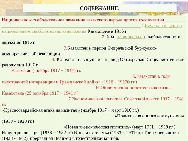 Начало и характер национально-освободительного движения в Казахстане ПРИЧИНЫ...