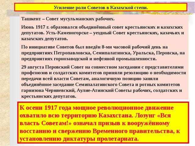 Альтернативные правительства Советской власти. В декабре 1917 г. в Оренбурге...