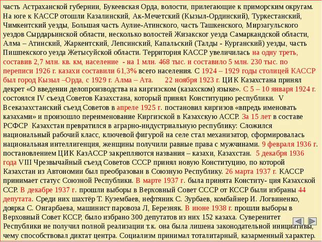 Блок самоконтроля 1.Перечислите первые нормативные документы Советской власт...