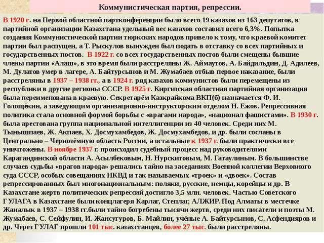 5. Когда была создана Коммунистическая партия Казахстана? А) В ноябре 1937 г...