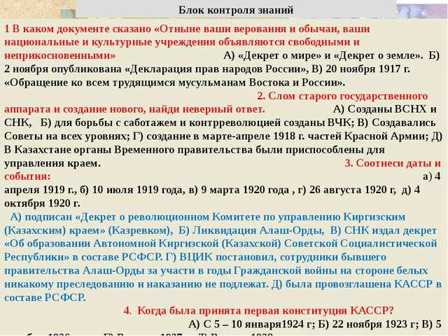 Блок контроля знаний. 1. Как называется политика, проводимая Советской власт...