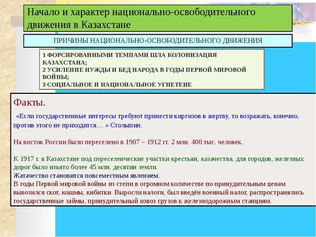 Общественно-политическая жизнь Казахстана (25 октября 1917 – 1941 г.) Октябр...